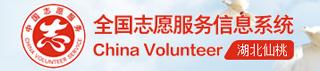 仙桃志愿者
